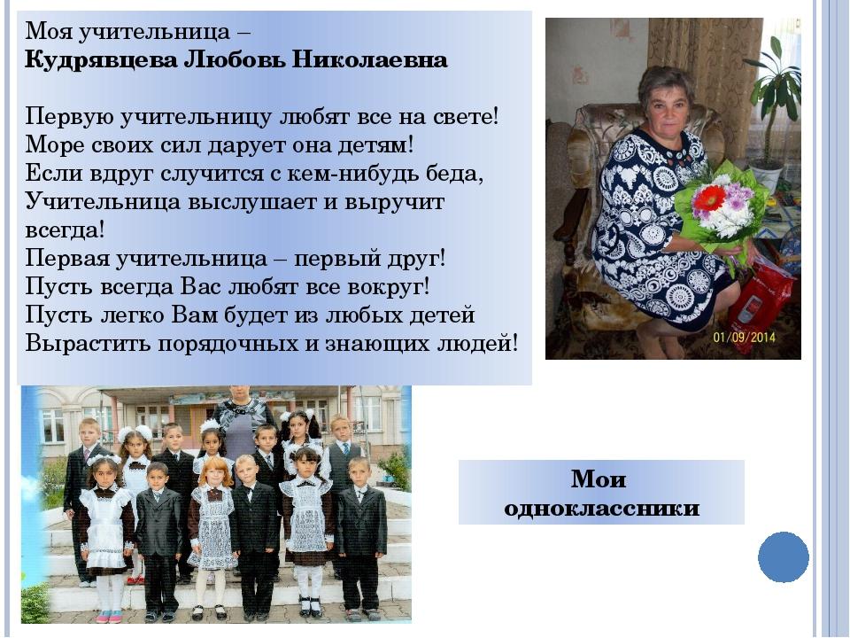 Моя учительница – Кудрявцева Любовь Николаевна Первую учительницу любят все н...