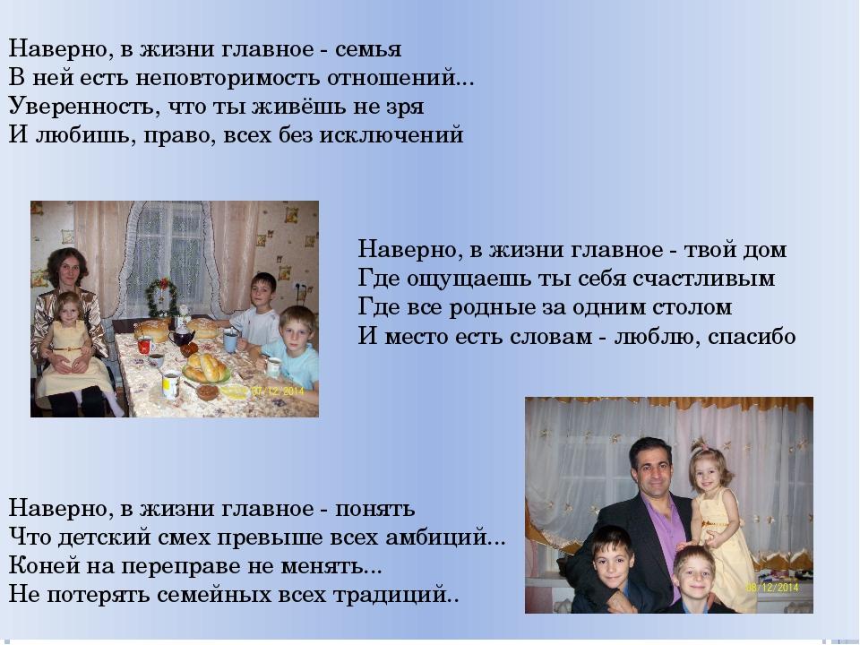 sochinenie-na-temu-kulturnie-traditsii-moya-semya-6-klass-po-russkomu-yaziku