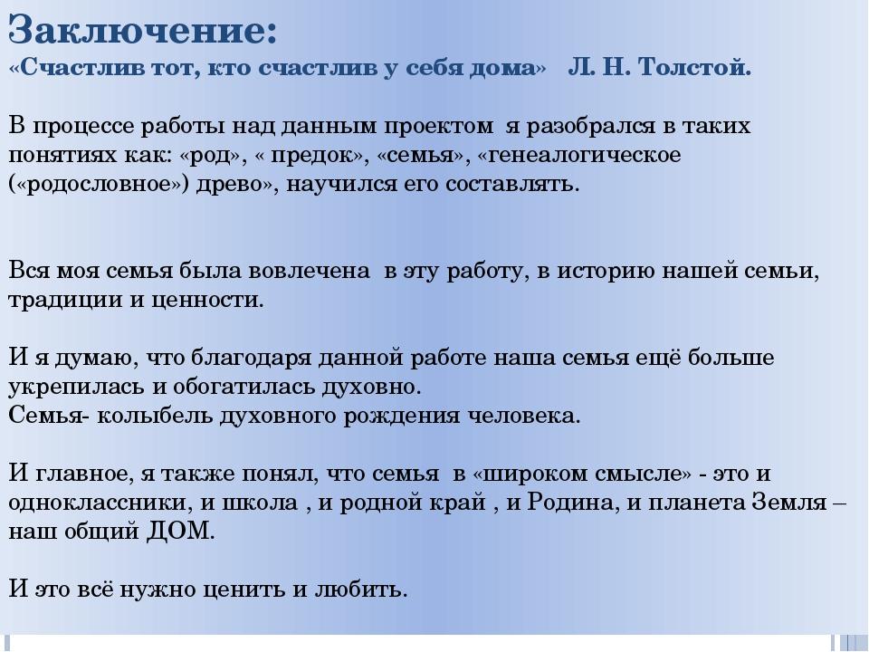 Заключение: «Счастлив тот, кто счастлив у себя дома» Л. Н. Толстой. В процесс...