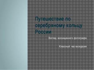 Путешествие по серебряному кольцу России Взгляд восхищенного фотографа Классн