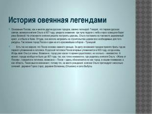 История овеянная легендами Основание Пскова, как и многих других русских горо