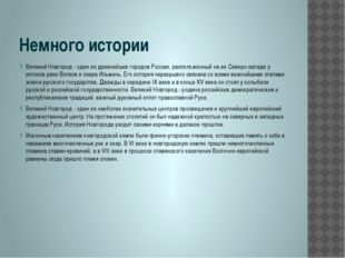 Немного истории Великий Новгород - один из древнейших городов России, располо