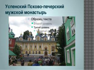 Успенский Псково-печерский мужской монастырь