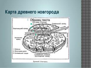 Карта древнего новгорода
