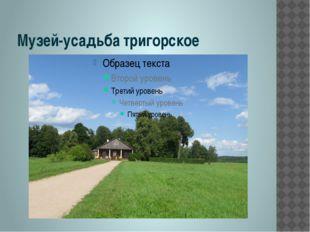 Музей-усадьба тригорское