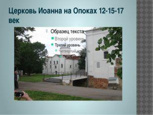 Церковь Иоанна на Опоках 12-15-17 век