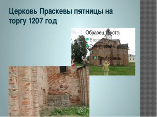 Церковь Праскевы пятницы на торгу 1207 год