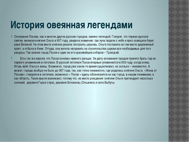История овеянная легендами Основание Пскова, как и многих других русских горо...