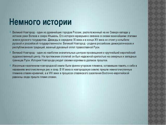 Немного истории Великий Новгород - один из древнейших городов России, располо...