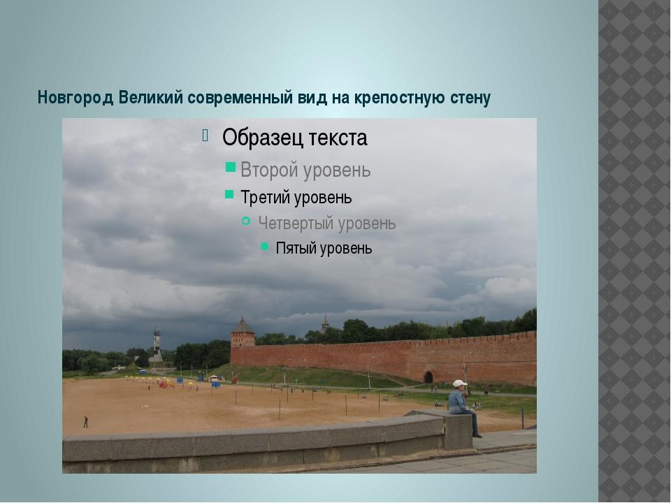 Новгород Великий современный вид на крепостную стену
