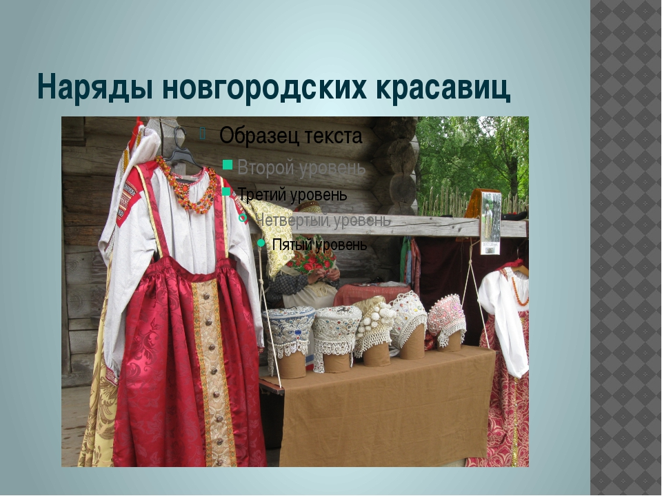 Наряды новгородских красавиц