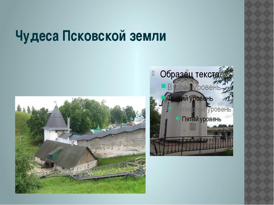 Чудеса Псковской земли