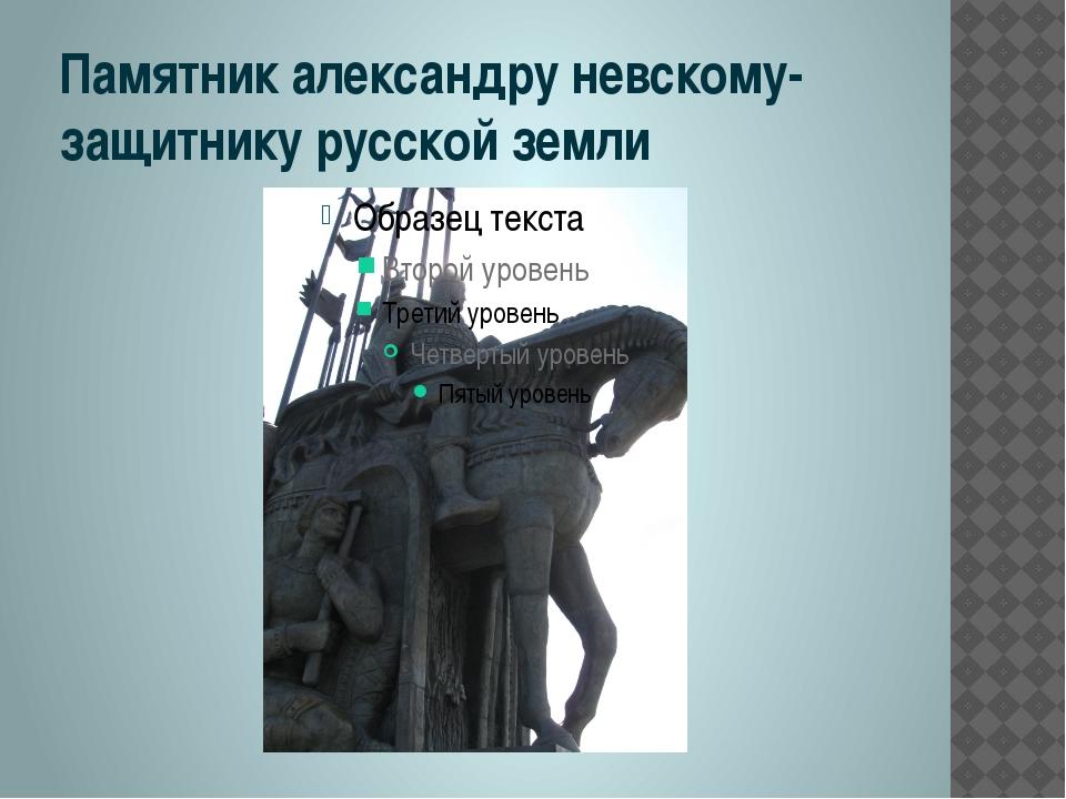 Памятник александру невскому-защитнику русской земли