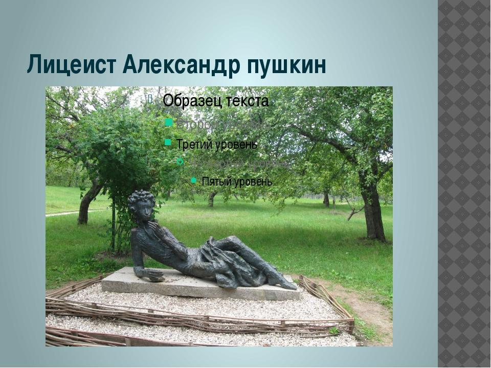 Лицеист Александр пушкин