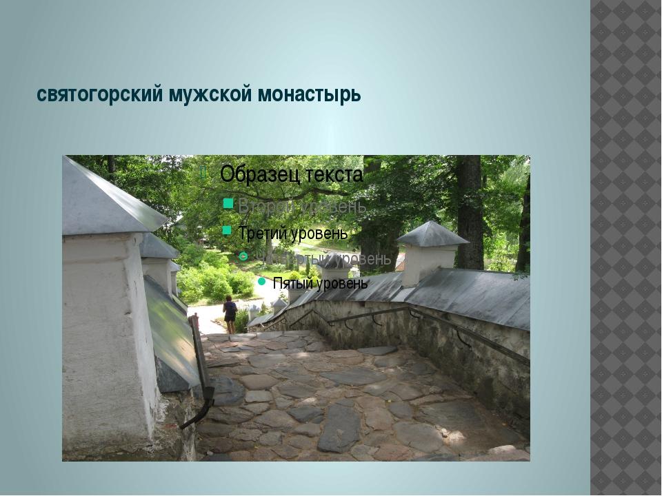 святогорский мужской монастырь