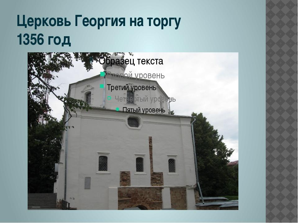 Церковь Георгия на торгу 1356 год