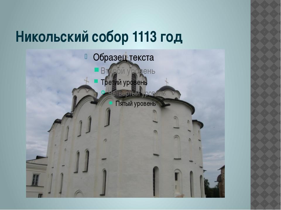 Никольский собор 1113 год