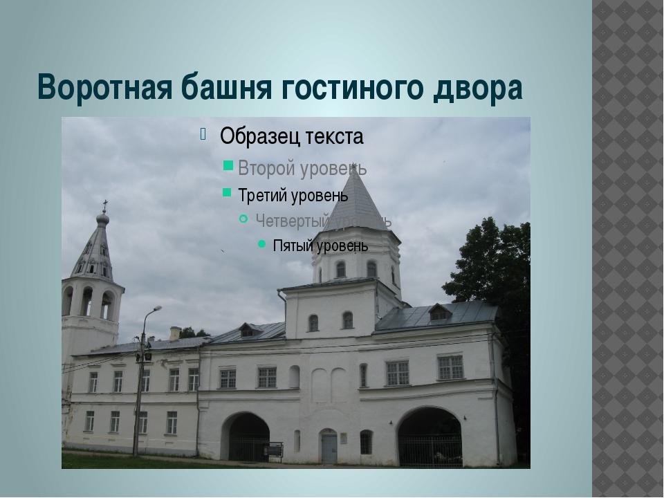 Воротная башня гостиного двора