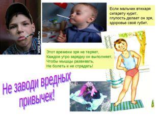 Если мальчик втихаря сигарету курит, глупость делает он зря, здоровье своё гу
