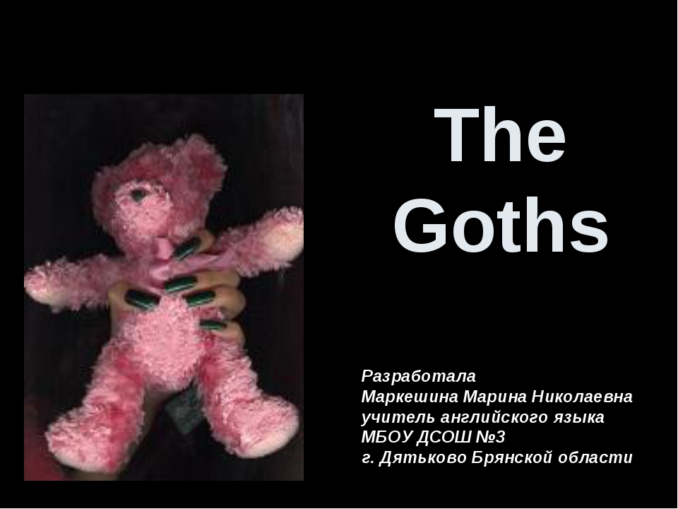 The Goths Разработала Маркешина Марина Николаевна учитель английского языка М...