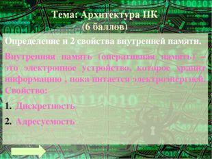 Тема: Архитектура ПК (10 баллов) Основные технические характеристики ПК: Объе