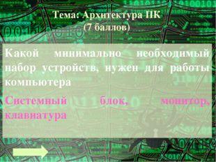 Тема: Программное обеспечение (4 балла) Виды программного обеспечения: Систем