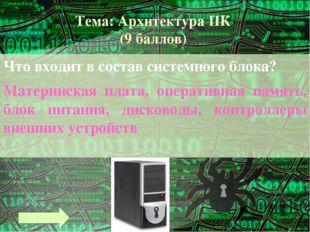 Тема: Программное обеспечение (6 баллов) Система программирования – это … инс