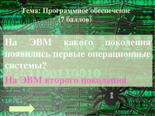 Тема: Текстовая информация (4 балла) В виде чего сохраняется текст на внешних