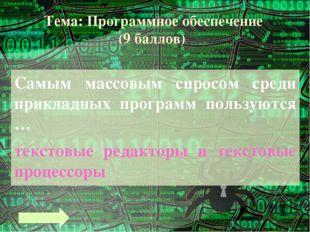 Тема: Текстовая информация (6 баллов) Какое слово закодировано? 0110011001101