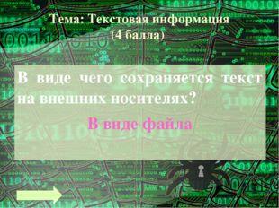 Тема: Текстовая информация (8 баллов) Что такое текстовый файл? Это простейша