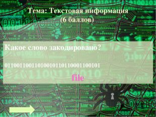 Тема: Текстовая информация (10 баллов) Емкость одного печатного листа равна п