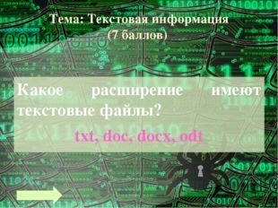 Тема: Графическая информация (4 балла) Графическим редактором называется прог