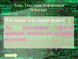Тема: Графическая информация (5 баллов) Минимальным элементом изображения в в