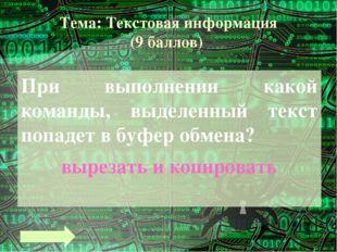 Тема: Графическая информация (6 баллов) Разрешающая способность экрана в граф