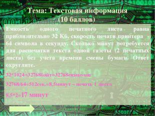 Тема: Графическая информация (7 баллов) Для редактирования фотографии, введен