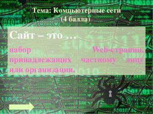 Тема: Компьютерные сети (8 баллов) Что такое Web-страница? Основная информаци