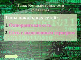 Тема: Компьютерные сети (9 баллов) Как называют организацию, обеспечивающая д