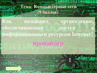 Тема: Электронные таблицы (6 баллов) Адрес электронной таблицы – это … имя со