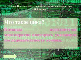 Тема: Информационные технологии и общество (5 баллов) Кто в 1645 году создал