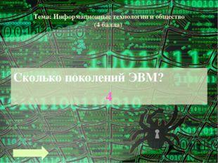 Тема: Информационные технологии и общество (8 баллов) Что такое информатизаци