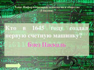 Тема: Информационные технологии и общество (9 баллов) Совокупность способов и