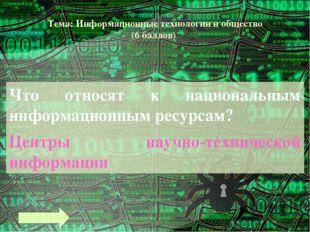 Тема: Информационные технологии и общество (10 баллов) Что называют информаци