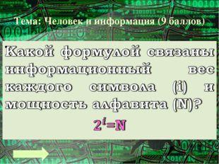Тема: Архитектура ПК (6 баллов) Определение и 2 свойства внутренней памяти. В