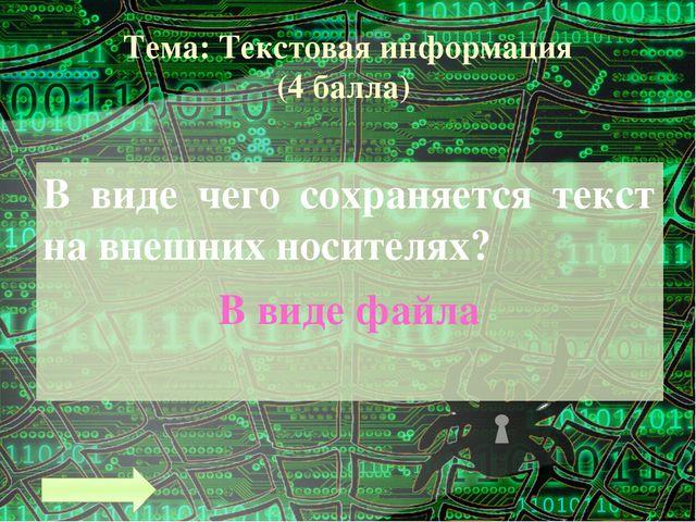 Тема: Текстовая информация (8 баллов) Что такое текстовый файл? Это простейша...