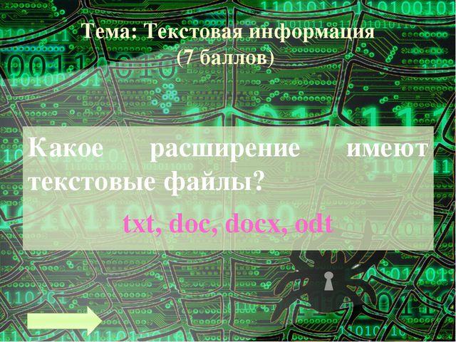 Тема: Графическая информация (4 балла) Графическим редактором называется прог...