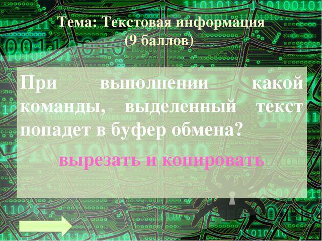 Тема: Графическая информация (6 баллов) Разрешающая способность экрана в граф...