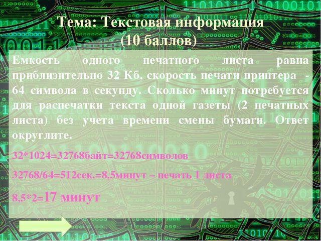 Тема: Графическая информация (7 баллов) Для редактирования фотографии, введен...