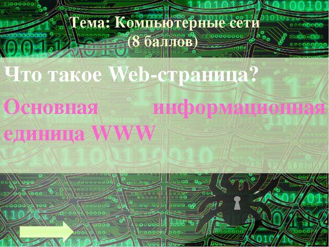 Тема: Электронные таблицы (5 баллов) Для чего предназначены электронные табли...