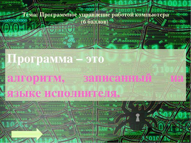 Тема: Программное управление работой компьютера (10 баллов) Напишите программ...