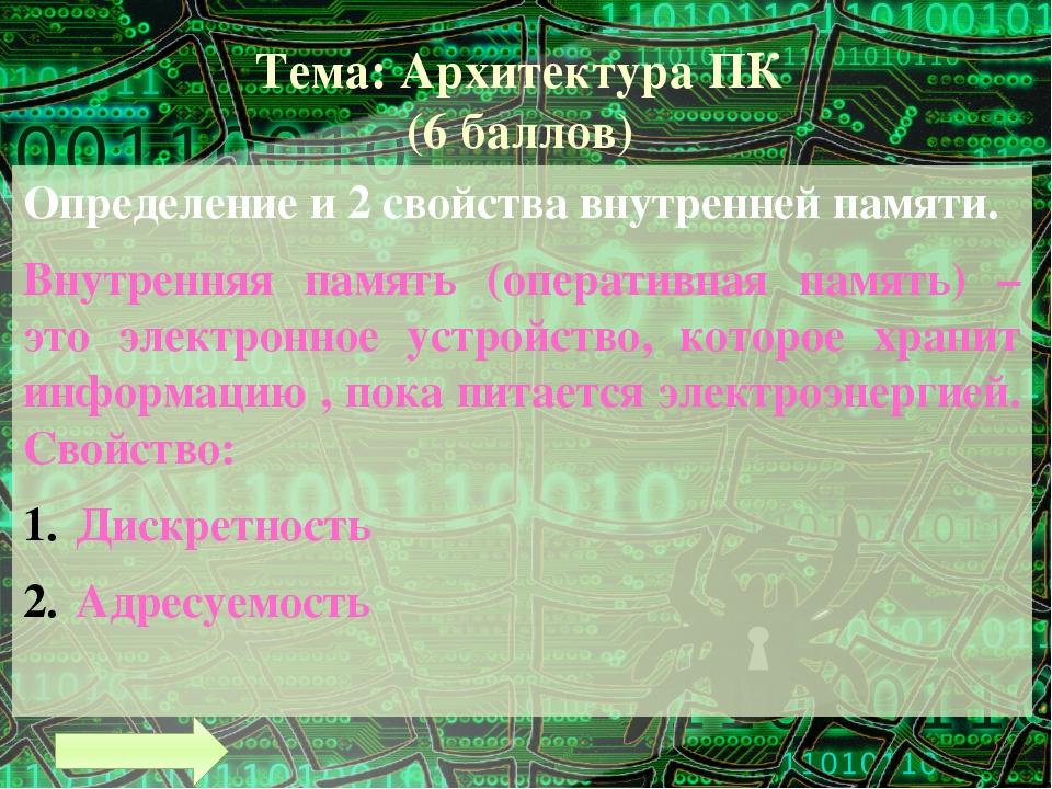 Тема: Архитектура ПК (10 баллов) Основные технические характеристики ПК: Объе...